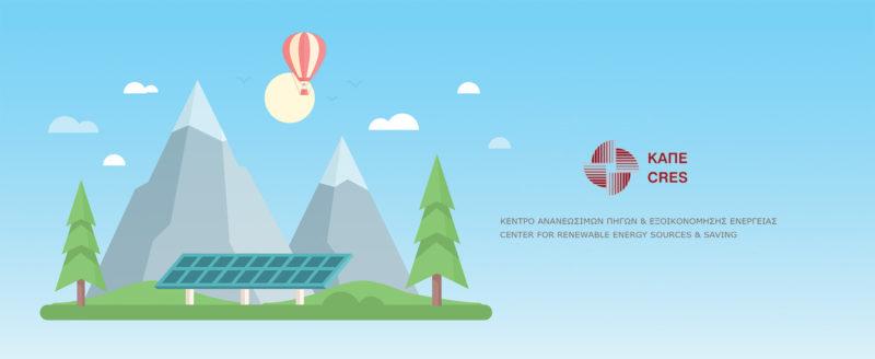 ΚΑΠΕ - Κέντρο Ανανεώσιμων Πηγών Ενέργειας