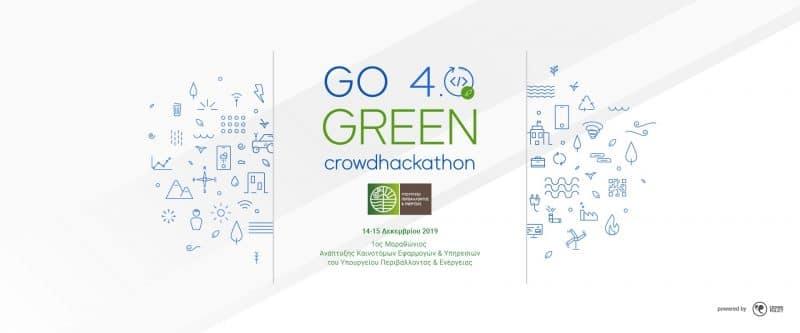 «Μαραθώνιο» καινοτομίας για το περιβάλλον διοργανώνει το ΥΠΕΝ