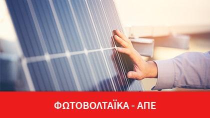 Φωτοβολταϊκά - Ανανεώσιμες Πηγές Ενέργειας