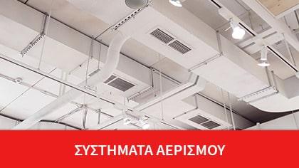 Συστήματα Αερισμού